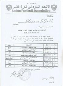 الاتحاد العام يبرمج مباريات دوري الـــــ(16) لكاس السودان