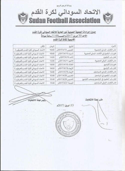 كفرووتر تنشر جدول انتخابات الاتحاد العام  واجراءات الجمعية