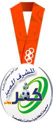 وسام المشرف المتميز
