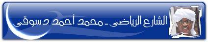 الشارع  الرياضي<br />محمد احمد دسوقي