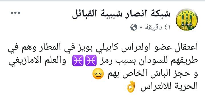 الامن الجزائري يعتقل عشاق الشبيبة قبل وصولهم السودان
