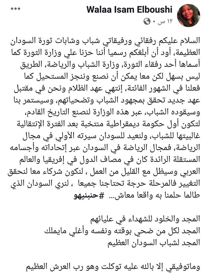 البوشي تدلي باول تصريح عقب تعيينها وزيرا للشباب والرياضة