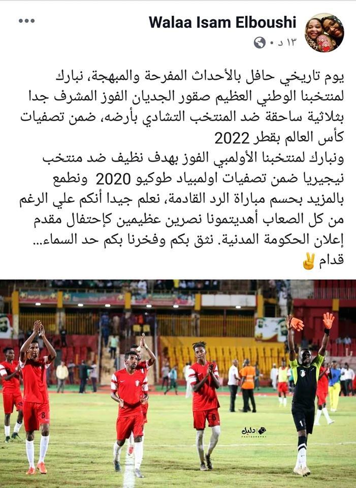 وزيرة الشباب والرياضة تهنيء لاعبي السودان بالفوز المؤزر