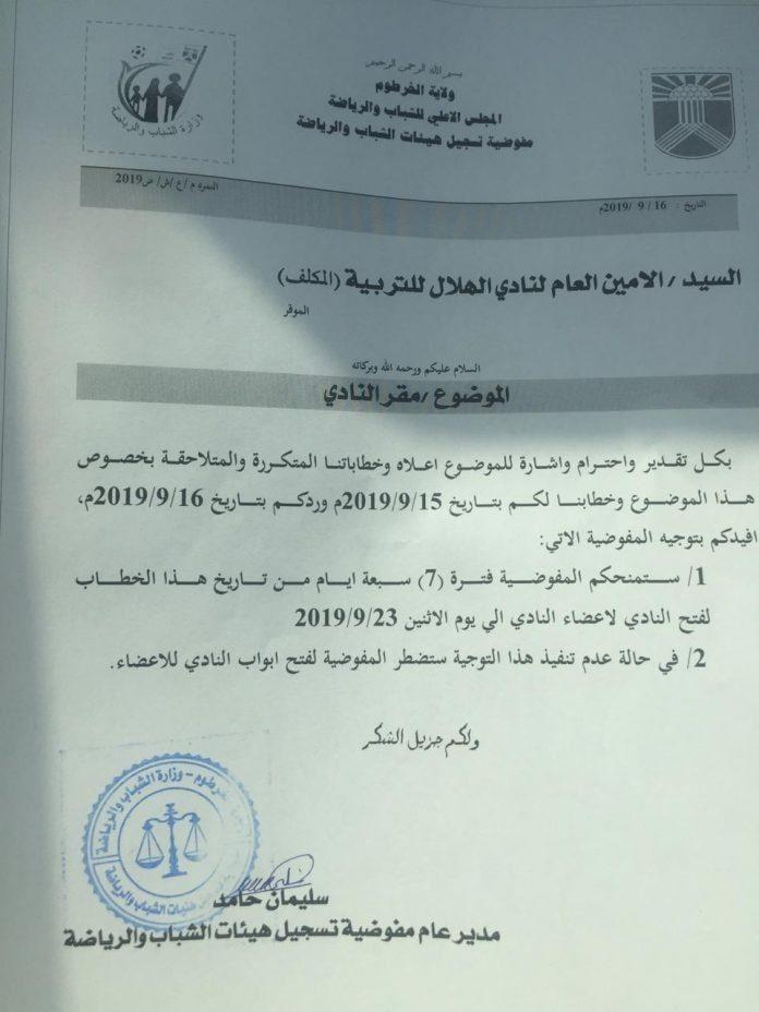 المفوضية تهدد نادي الهلال بسبب الجماهير
