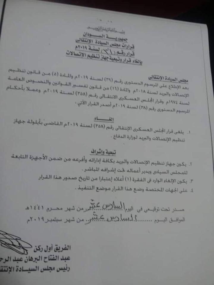مجلس السيادة يلغي قرار المجلس العسكري يأيلولة الاتصالات للدف..