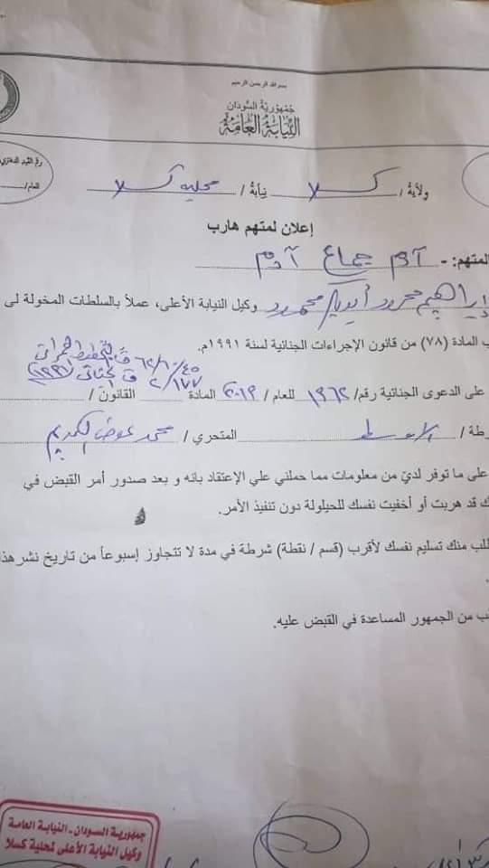 اعلان والي كسلا السابق متهم هارب