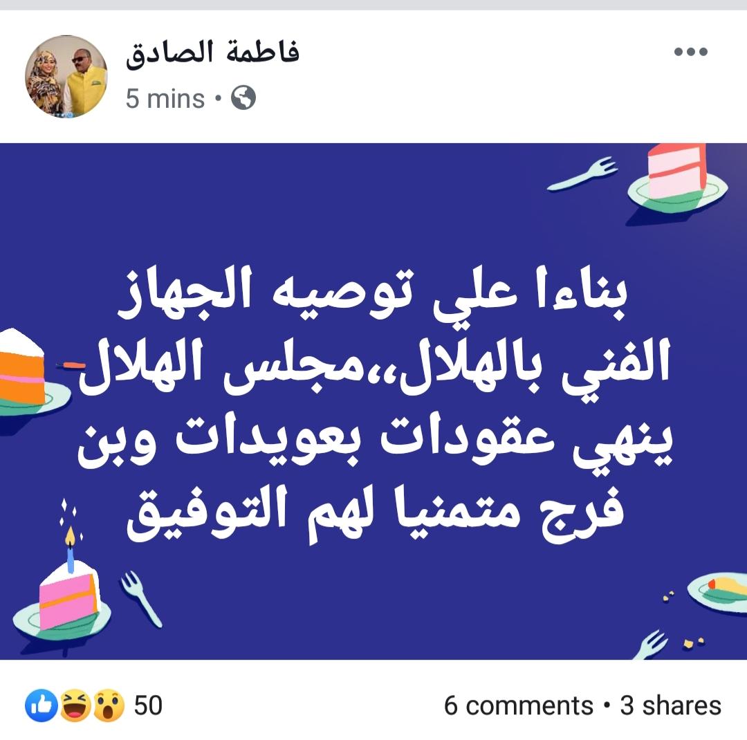 الهلال يستغني عن بن فرج وبلعويدات