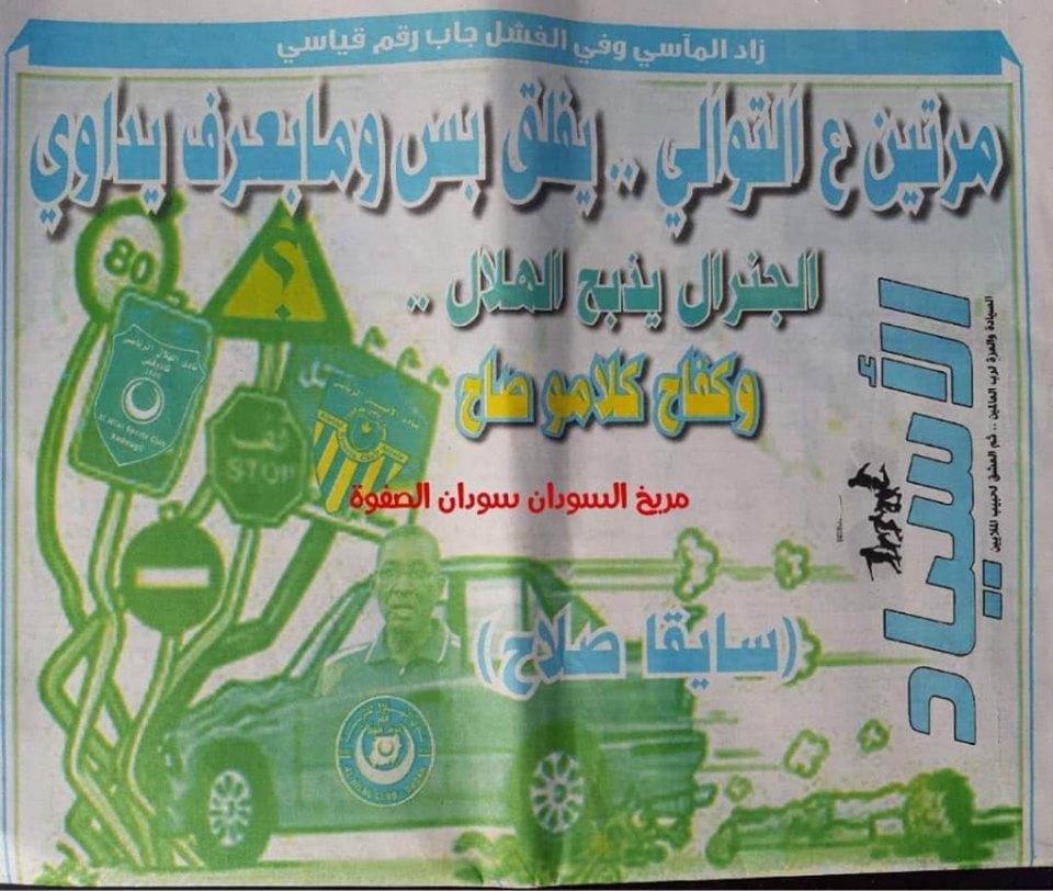 صحيفة الاسياد تشعل مواقع التواصل الاجتماعي مجددا