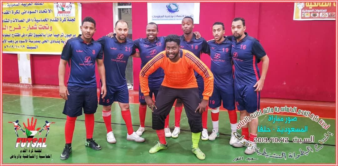 إفتتاح رائع للبطولة التنشيطية الأولي لخماسيات كرة القدم بالسعودية