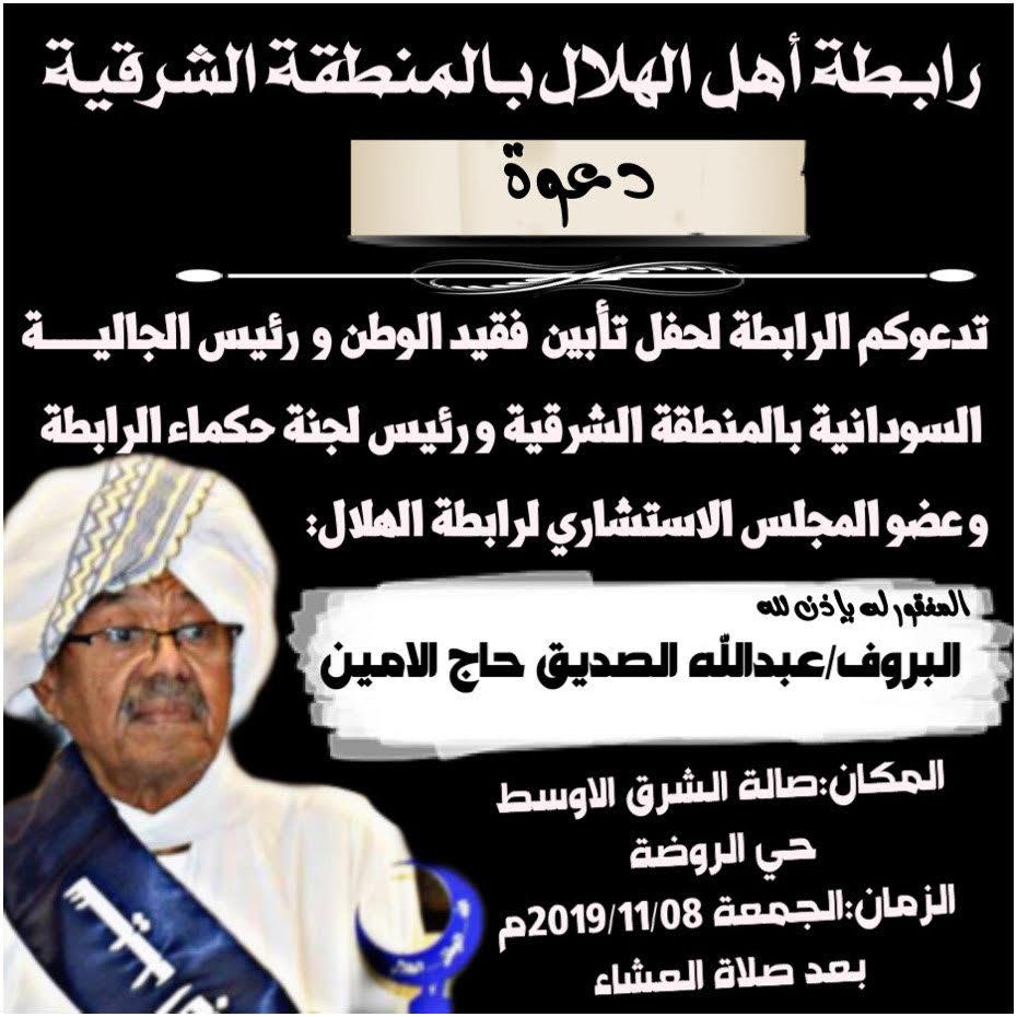 رابطة اهل الهلال تقيم حفل تأبين فقيد الرياضة البروف عبد الله صديق