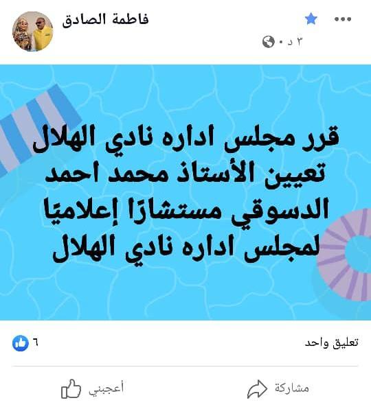 تعيين دسوقي مستشارا اعلاميا لمجلس الهلال