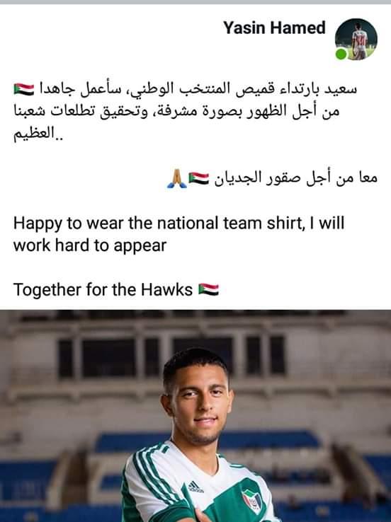 ياسين حامد يؤكد سعادته باللعب للسودان