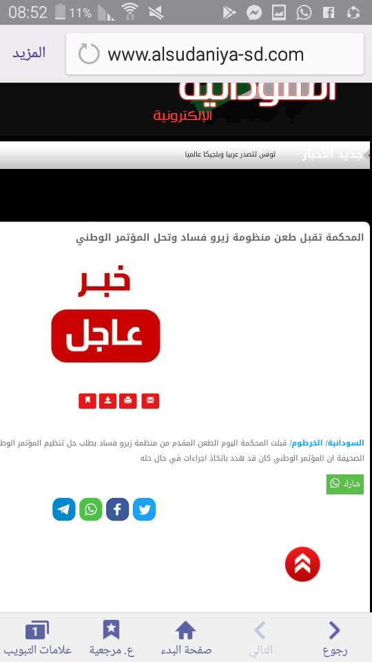 السيادي والوزراء يصادقان على تميز السودانية