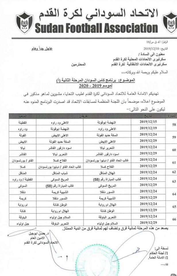 المسابقات تصدر برمجة دور ال(16) في كأس السودان