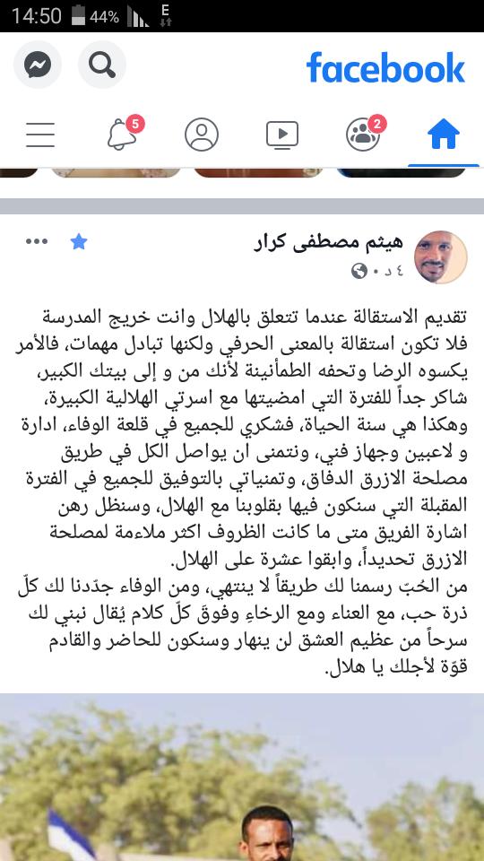 هيثم مصطفى يدفع باستقالته عن الجهاز الفني للهلال