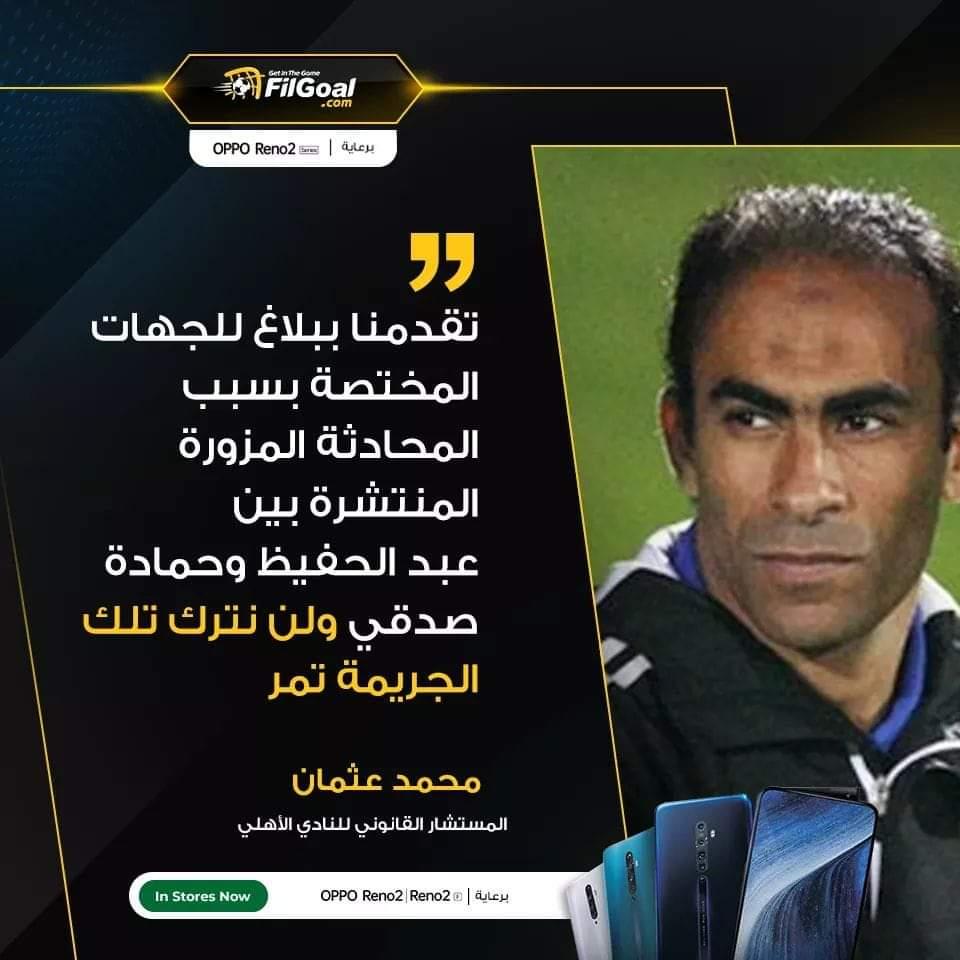 الاهلي المصري يشكو صفحات هلالية بسبب محادثة مزورة
