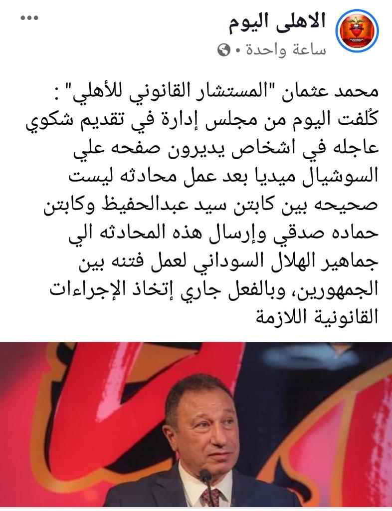 المواقع المصرية تهتم بقضية الهلال وشكوى الاهلي لصفحات مزورة اقحمت الاهلي في قضية صدقي