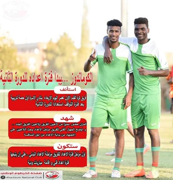 الخرطوم تدشن اعدادها للنصف الثاني من الموسم