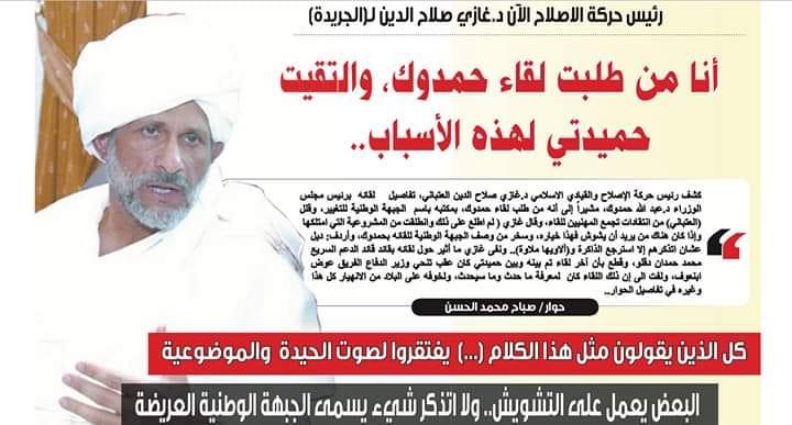 رئيس حركة الاصلاح الآن د.غازي صلاح الدين في حوار مع صحيفة (الجريدة)  أنا من طلبت لقاء حمدوك والتقيت بقائد الدعم السريع لهذه الأسباب