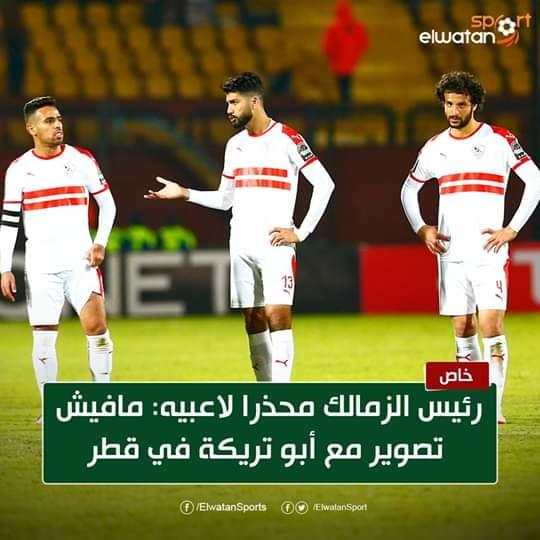 مرتضي منصور يحذر لاعبي الزمالك من التقاط صورا مع ابوتريكة في قطر