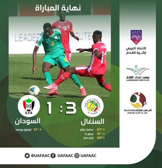 السودان يخسر من السنغال بثلاثة اهداف