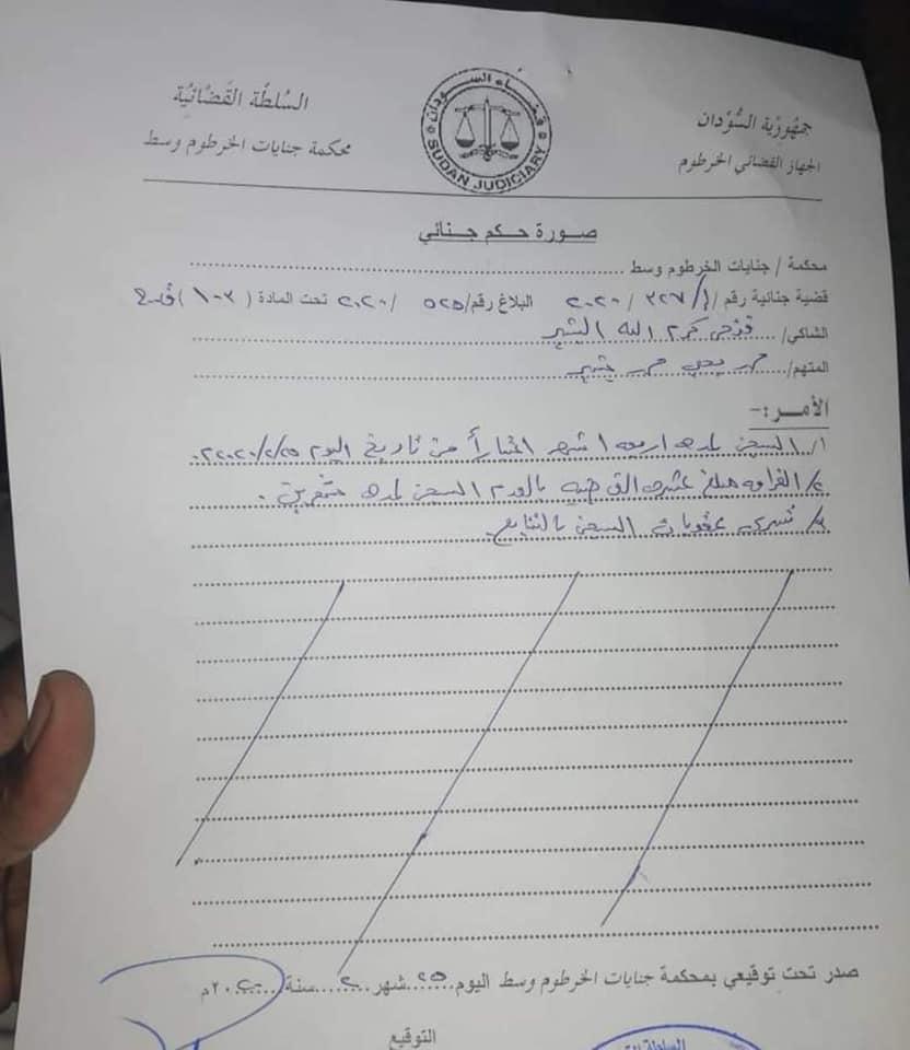 سجن ايقونة الثورة دسيس مان بسبب تهديد نظامي