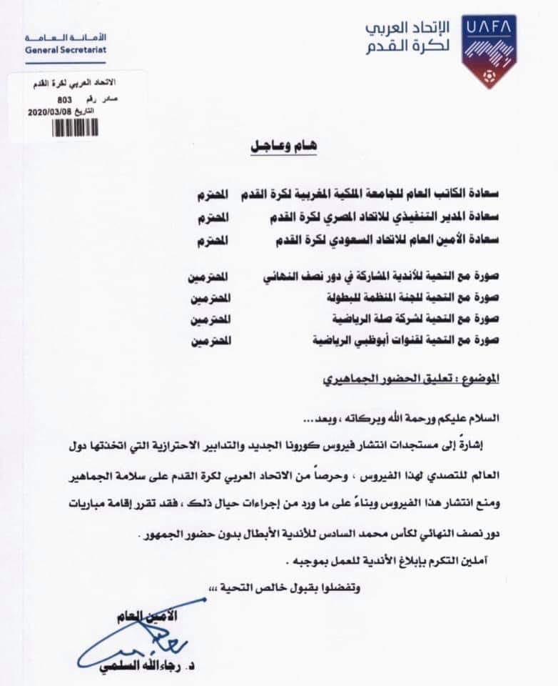 مباريات نصف نهائي ابطال العرب بدون جمهور