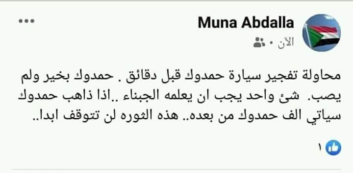زوجة رئيس الوزراء عبدالله حمدوك تكتب بعد محاولة الاغتيال :حمدوك لم يصب باذي