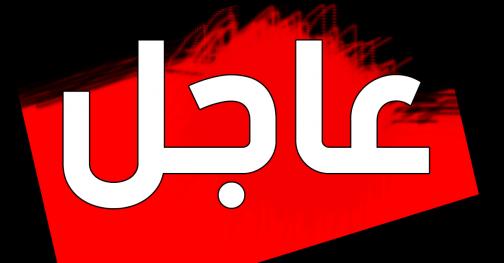 رسميا الشرطه والعرب بدون جمهور