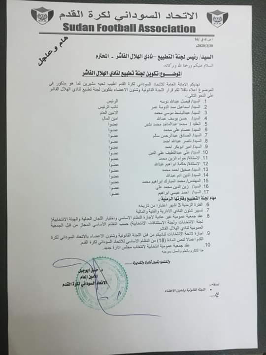 تكوين لجنة تطييع لهلال الفاشر برئاسة دوسة