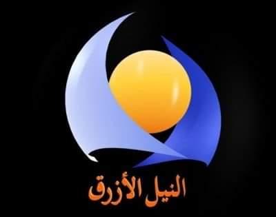 بيان صحفي من ادارة قناة النيل الازرق بخصوص قرار لجنة ازالة التمكين