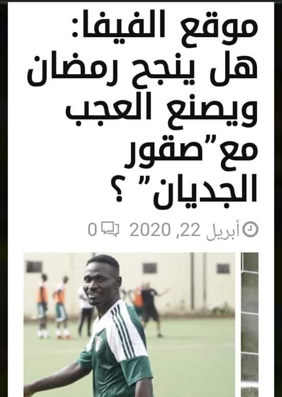 موقع فيفا: رمضان عجب سجل ثلاثية كاملة في مرمى تشاد ليقود فريقه للتأهل.