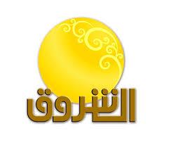 قناة الشروق تعاود البث