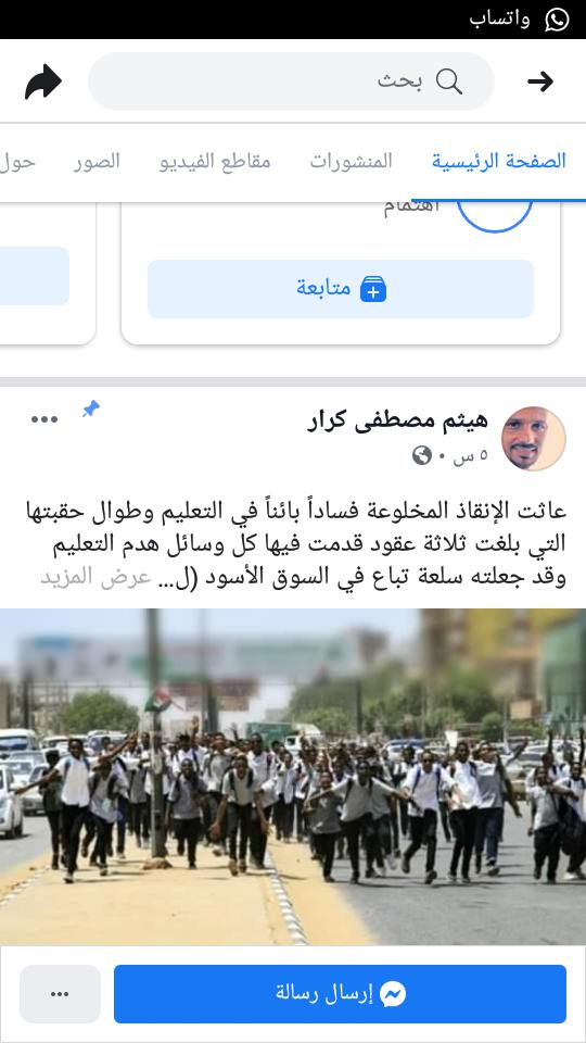 هيثم مصطفي يكتب:الكيزان عبثوا بالتعليم وخرجوا تلاميذ متطرفين
