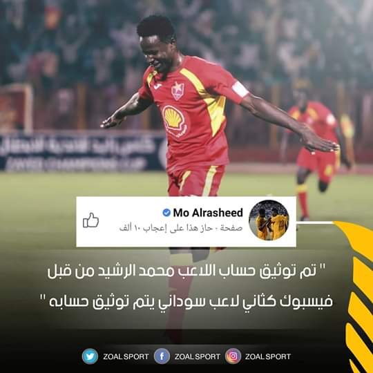 محمد الرشيد يوثق حسابه
