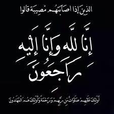 أسرة تحرير كفر ووتر تشاطر الزميل موسى مصطفى الأحزان في وفاة ..