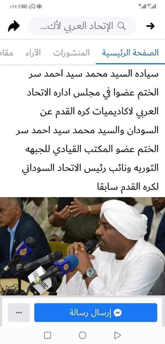 تعيين محمد سيد احمد عضوا بالاتحاد العربي