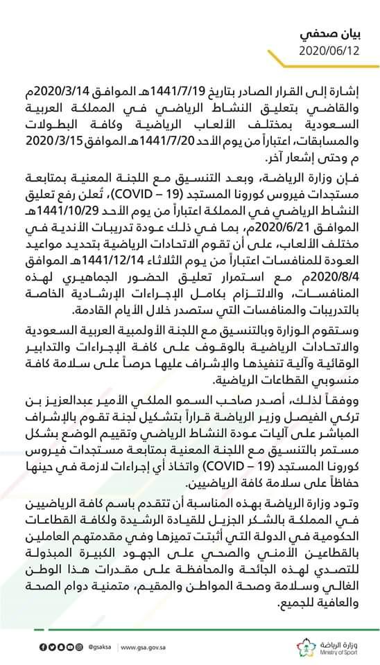 السعودية تعلن عودة الدوري في يوليو الجاري