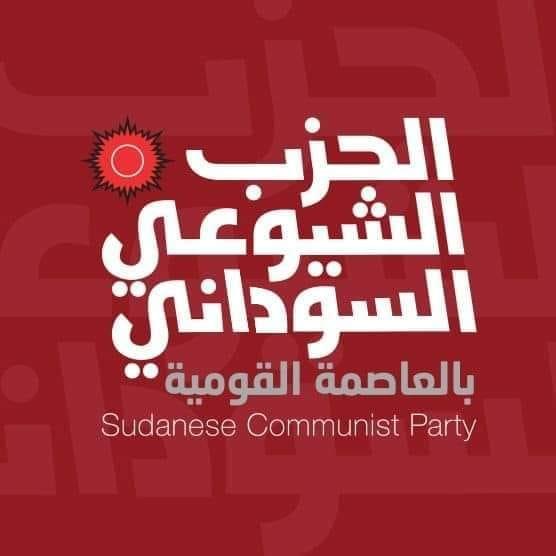 الحزب الشيوعي يطالب جماهيره بالمشاركة في موكب 30 يونيو
