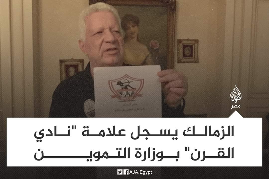 الزمالك المصري يسجل العلامة التجارية ..الزمالك نادي القرن الافريقي