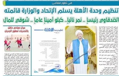 الخندقاوي يسلم قائمته للاتحاد السوداني والوزارة