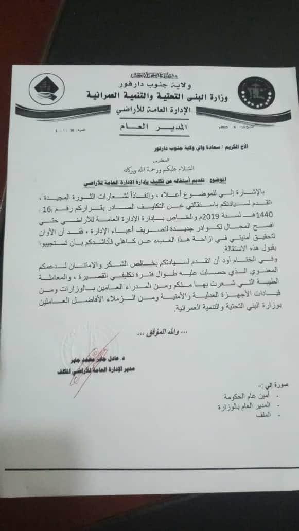 الاتحاد يتسلم إعتذار وزارة الشباب والرياضة عن استضافة بطولة ..