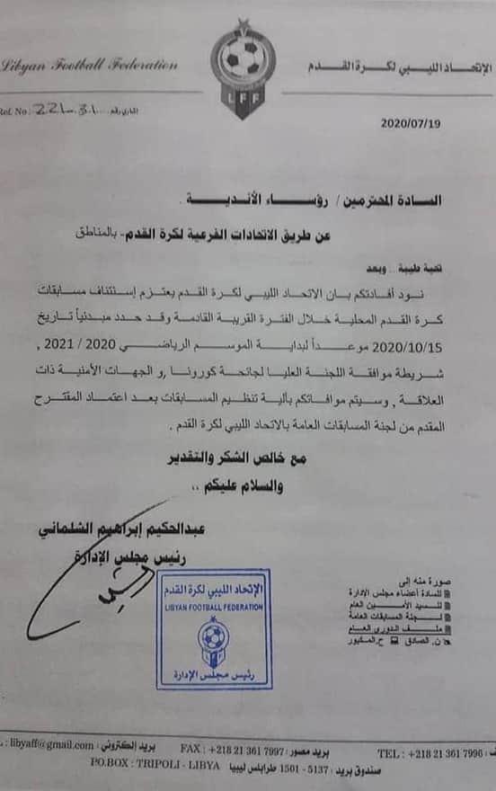 الاتحاد الليبي يستند على قرار لجنة الطوارئ لعودة النشاط
