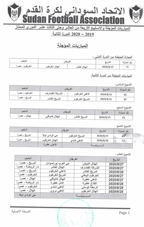 الهلال يلعب اول مبارياته المؤجلة باستاد الخرطوم