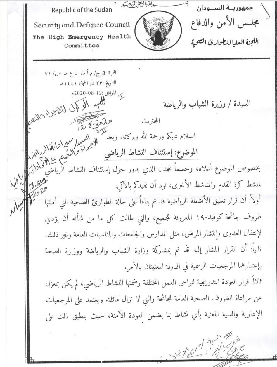 لجنة الطواريء تلغي مسابقات الاتحاد السوداني لكرة القدم