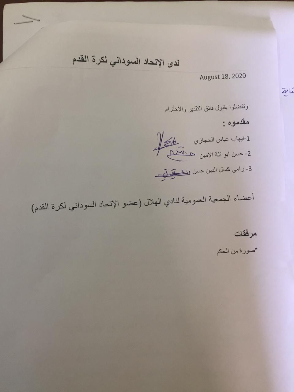 اعضاء بجمعية الهلال يرفضون رئاسة الكاردينال للجنة تطبيع الهلال