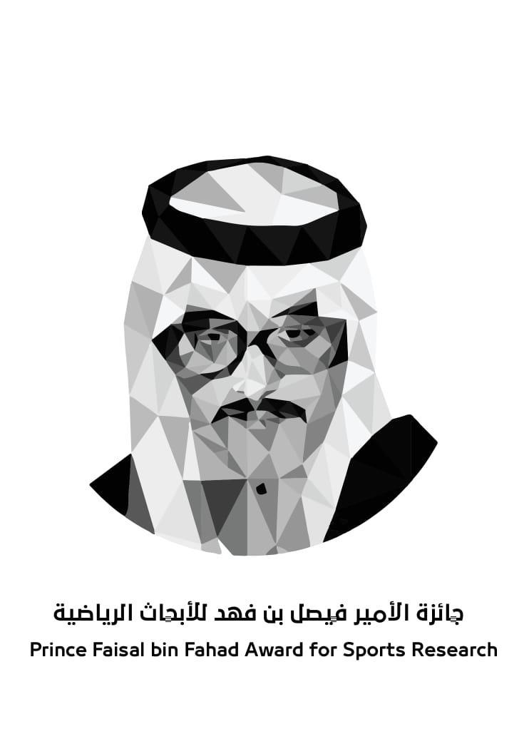 جائزة الأمير فيصل بن فهد للأبحاث الرياضية تستهدف باحثي العالم بـ3 مسارات