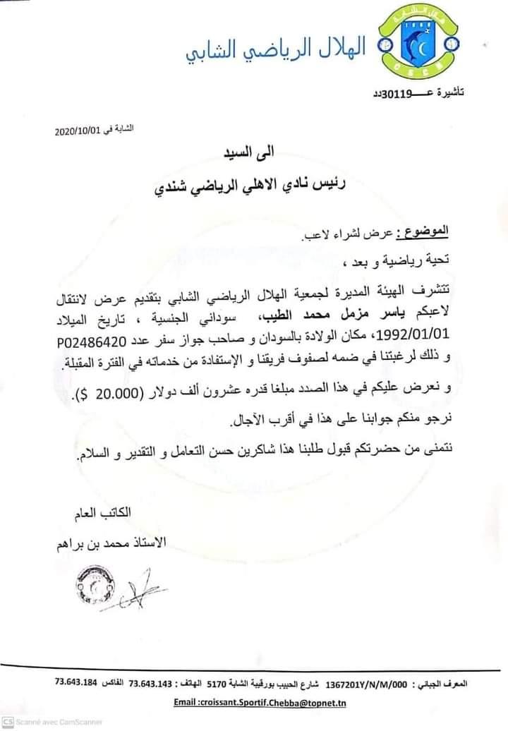 عرض رسمي لياسر مزمل للاحتراف في الدوري التونسي