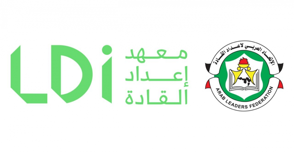المعهد السعودي بالتعاون مع الاتحاد العربي لاعداد القادة:
