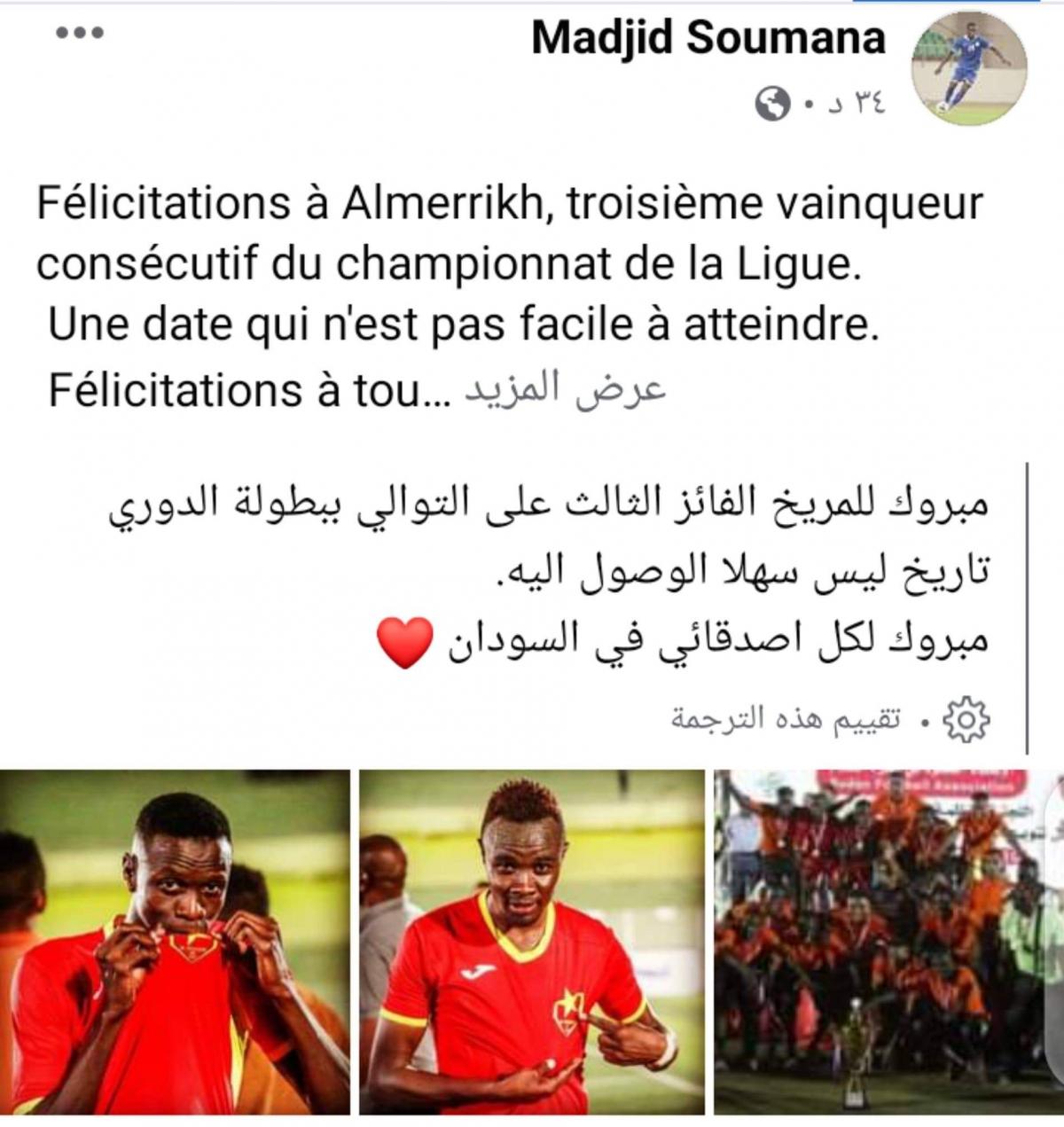 مجيد سومانا يهنئ لاعبي المريخ بالممتاز